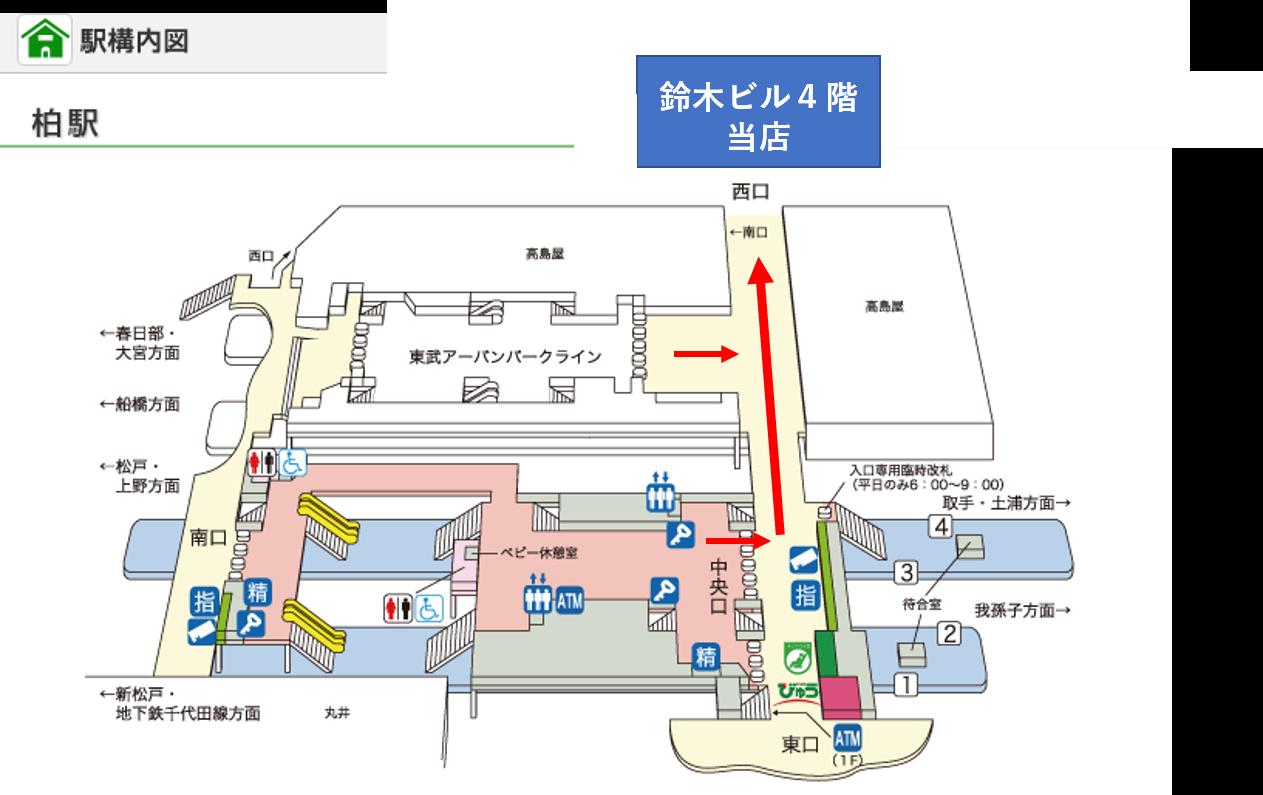 柏駅構内図