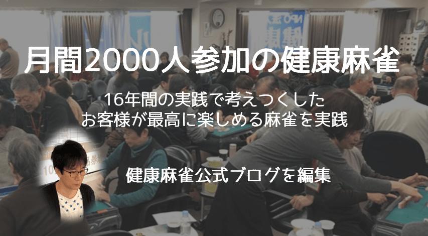 2017.2月より編集長 河原が書いています!